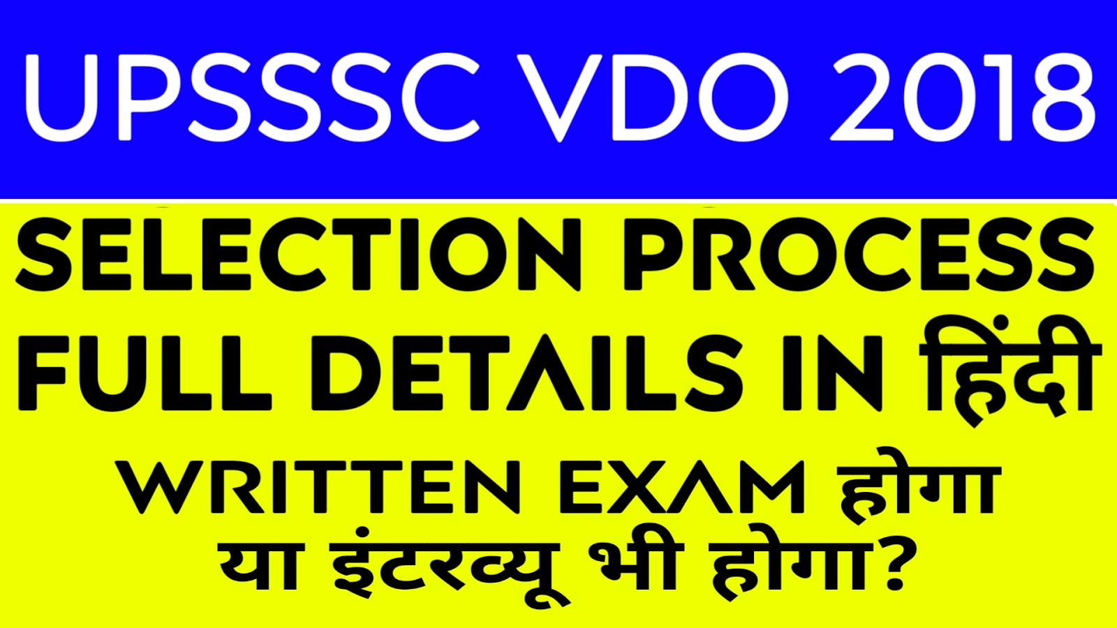 UPSSSC VDO SELECTION PROCESS IN HINDI