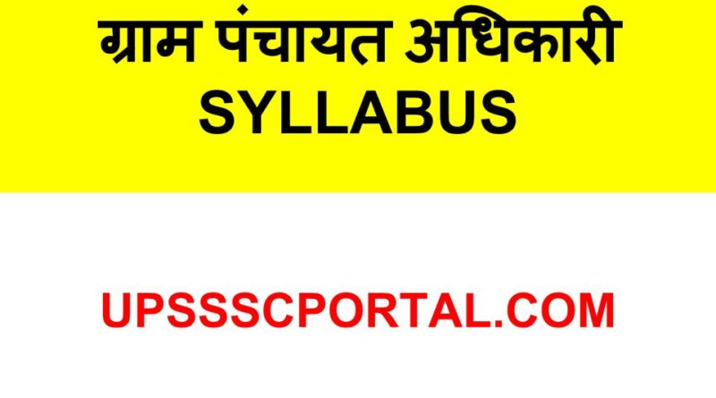 UPSSSC VDO Syllabus