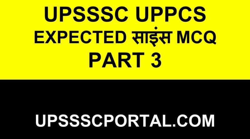 General Science MCQ for SSC UPSSSC RRB