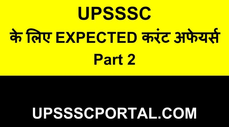 UPSSSC VDO CURRENT AFFAIRS 2018