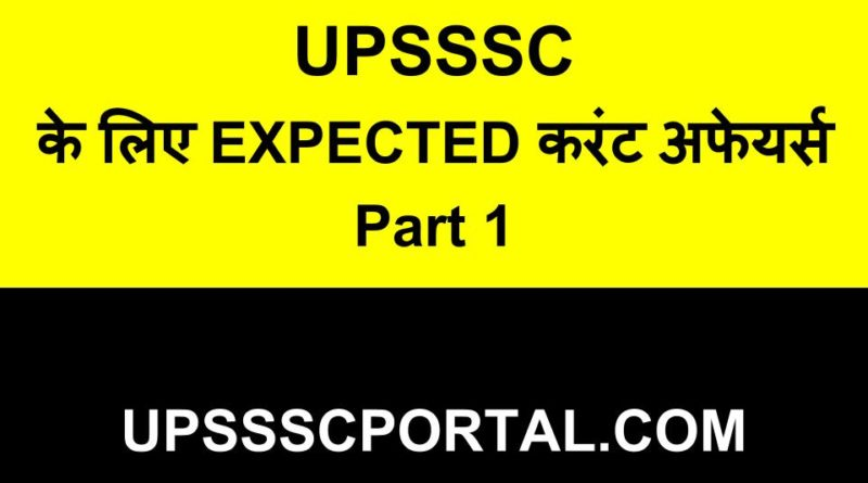 UPSSSC VDO CURRENT AFFAIRS