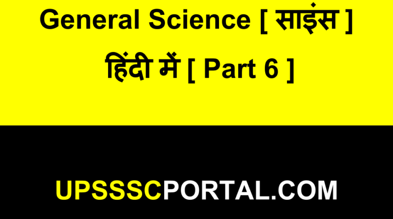 General Science Questions For SSC UPSSSC Exams In Hindi