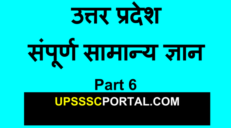 UP GK GS PDF DOWNLOAD IN HINDI