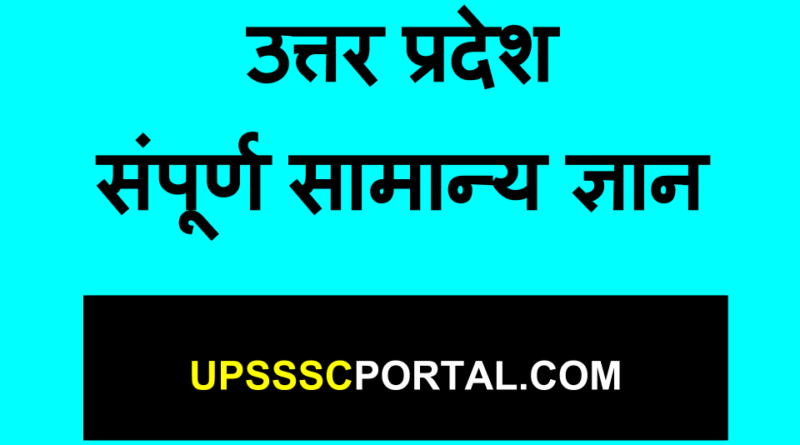 UP SPECIAL GK GS