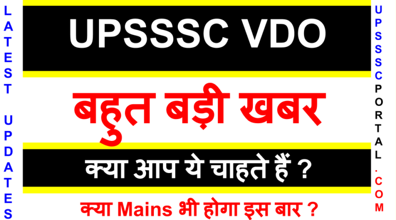 UPSSSC VDO Latest News