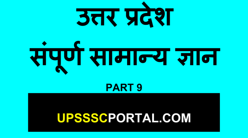 UP GK GS DOWNLOAD PDF IN HINDI STUDY MATERIAL