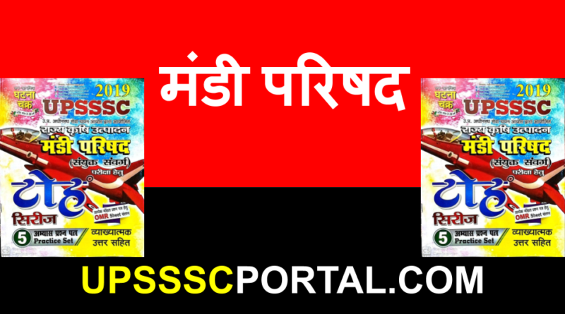 [ DOWNLOAD PDF ] Mandi Parishad Toh Series Ghatna Chakra