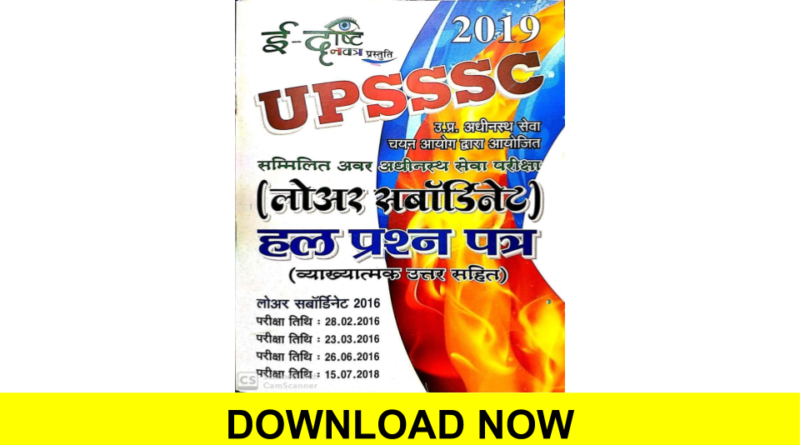 UPSSSC LOWER SUBORDINATE PREVIOUS YEAR QUESTION PAPER BOOK DOWNLOAD
