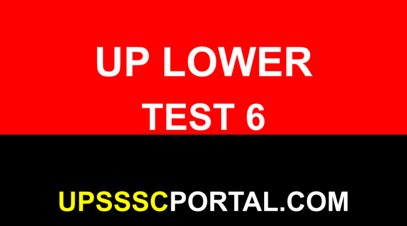 UPSSSC LOWER PCS ONLINE MOCK TEST IN HINDI