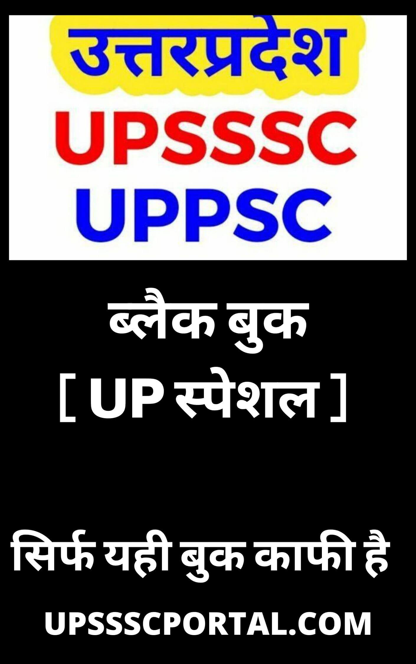Download Black Book Of UP Special GK