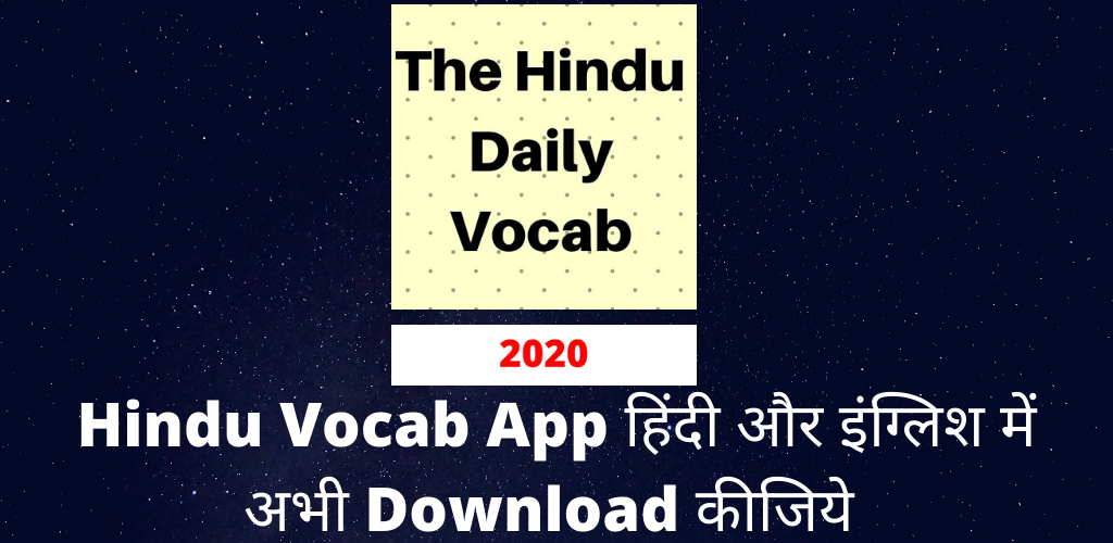 The Hindu Editorial Vocabulary PDF App