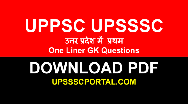 UPPSC UPSSSC One Liner GK [ First in UP ]
