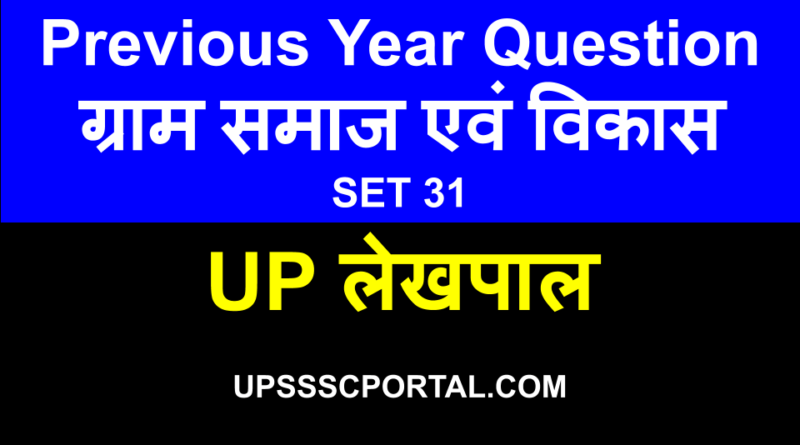 Gram Samaj and Vikas Lekhpal Previous Year Questions Set 31