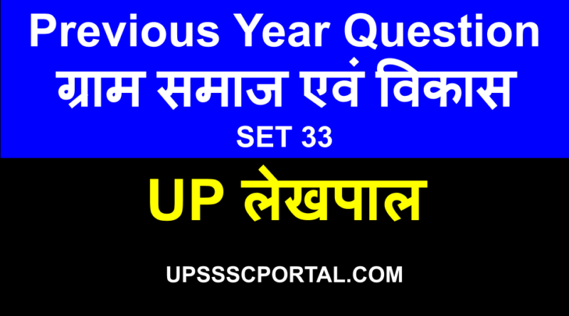 Gram Samaj and Vikas Lekhpal Previous Year Questions Set 33